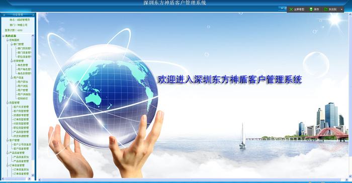CRM文档描述界面