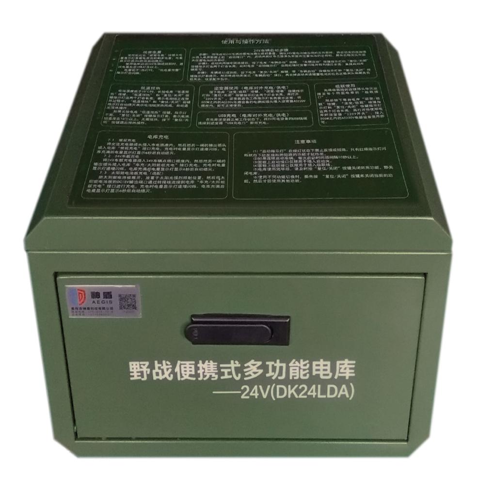 野战便携式多功能电库24V加强版(车辆启动电源储能型)